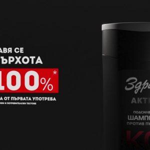 Изработка на 3D ТВ реклама на шампоан Здраве Актив с кофеин и активен въглен 10