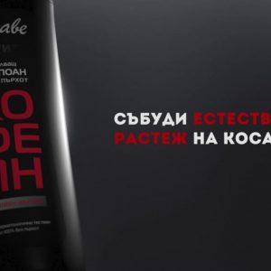 Изработка на 3D ТВ реклама на шампоан Здраве Актив с кофеин и активен въглен 11