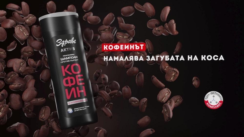 изработка на 3д тв реклама шампоан здраве актив с кофеин и активен въглен