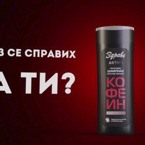 тв реклама шампоан против пърхот здраве актив